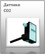 Датчики CO2