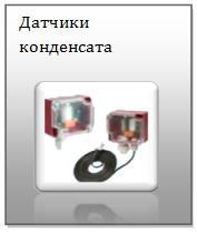 Датчики конденсата