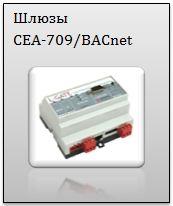 Шлюзы CEA-709/BACnet