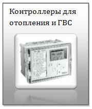 Контроллеры для систем отопления и ГВС