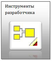 Инструменты разработчика
