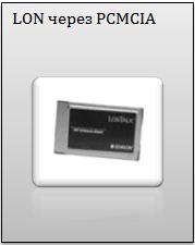 LON через PCMCIA