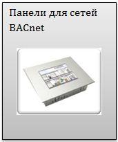 Панели для сетей BACnet