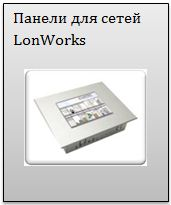 Панели для сетей LonWorks