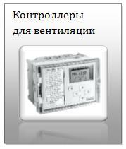 Контроллеры для систем вентиляции