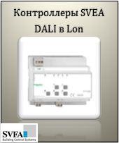 Контроллеры SVEA