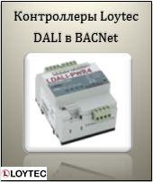 Контроллеры Loytec BACnet